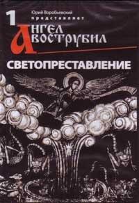 DVD. Воробьевский Ю. Светопреставление