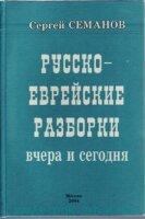 Семанов С.Н. Русско - еврейские разборки