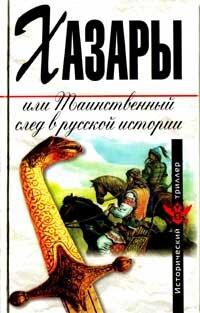 Манягин В.Г. Хазары, или таинственный след в русской истории