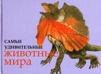 Хэммонд П. Самые удивительные животные мира