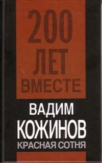 Кожинов В.В. Красная сотня