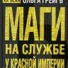 Грейгъ О. Маги на службе у Красной империи и Черного рейха