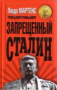 Мартенс Л. Запрещенный Сталин