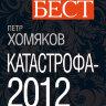 Хомяков П.М. Катастрофа-2012. Выборы, кризис, крах экономики