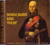 """CD. Мужской Хор """"Валаам"""". Непобедимый воин Феодор"""