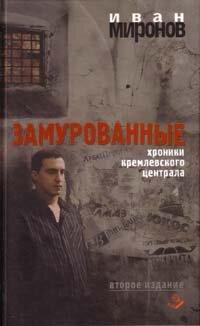Миронов И.Б. Замурованные. Хроники Кремлевского централа. (Второе издание)