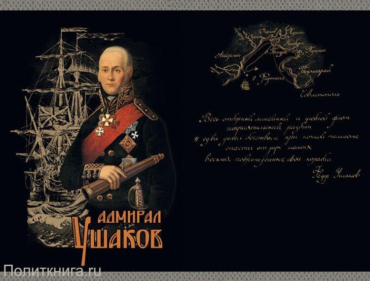 Адмирал Ушаков. Футболка