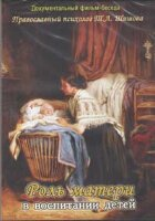 DVD. Шишова Т.Л. Роль матери в воспитании детей. Документальный фильм-беседа