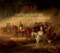 Валькович А.М. Образы войны 1812 года глазами участников