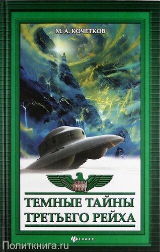 Кочетков М.А. Темные тайны Третьего рейха