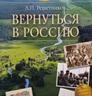 Решетников Л. Вернуться в Россию