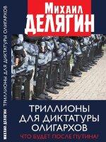 Делягин М.Г. Триллионы для диктатуры олигархов. Что будет после Путина?