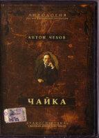 CD. Антон Чехов. Чайка. Аудиоспектакль. МP3