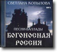 CD. Светлана Копылова. Богоносная Россия. Песни-баллады. МР3