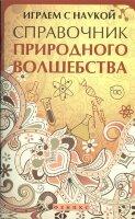 Гук А.В. Играем с наукой: справочник природного волшебства