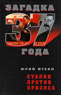 Мухин Ю.И. Сталин против кризиса
