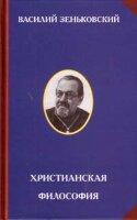Зеньковский В.В. Христианская философия
