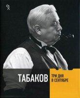 Мак И. Табаков. Три дня в сентябре. Фотоальбом