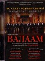"""DVD. Мужской Хор """"Валаам"""". Юбилейный концерт"""