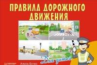Бочко А.Н. Правила дорожного движения для детей