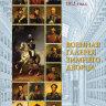 Подмазо А. Образы героев Отечественной войны 1812 года. Военная галерея Зимнего дворца