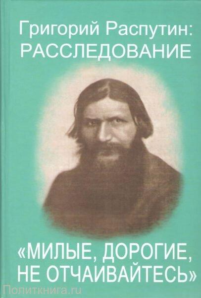 Фомин С.В. Григорий Распутин: Расследование. Милые, дорогие, не отчаивайтесь