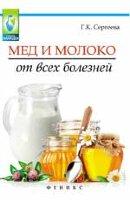 Сергеева Г.К. Мед и молоко от всех болезней