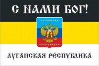 Кружка. Флаг Российской Империи ЛНР. С нами Бог. Луганская республика