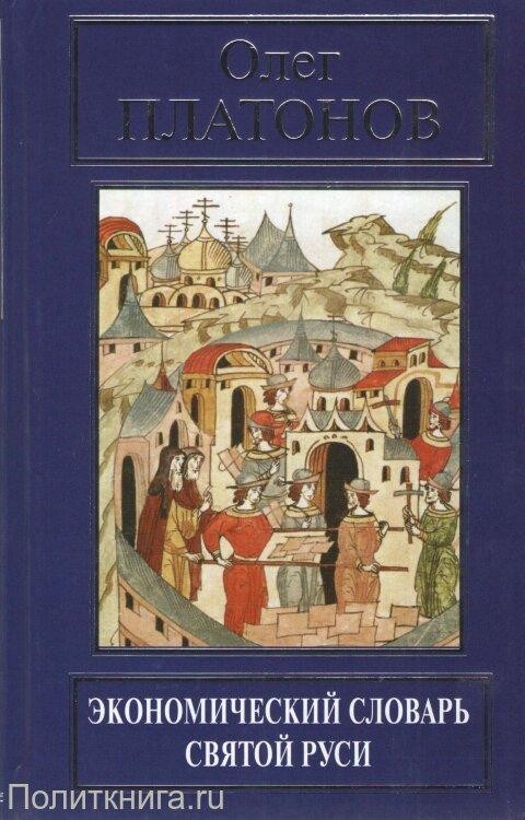 Платонов О.А. Экономический словарь Святой Руси