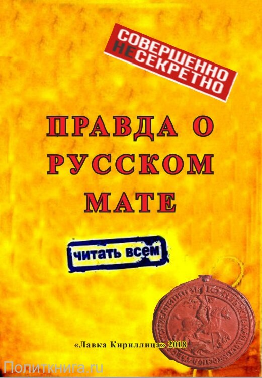 Правда о русском мате. Сборник
