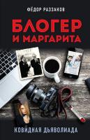 Раззаков Ф.И. Блогер и Маргарита. Ковидная дьяволиада.