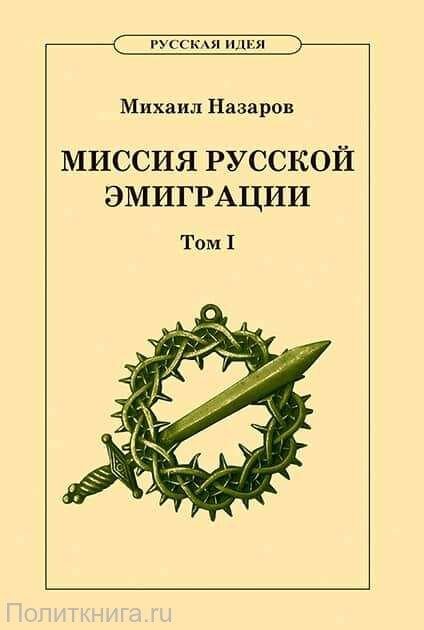 Назаров М. В. Миссия Русской эмиграции в 2-х томах