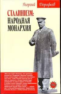 Дорофеев Г. Сталинизм: народная монархия