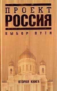 """Проект """"Россия"""". Книга вторая. Выбор пути"""