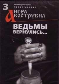 DVD. Воробьевский Ю. Ведьмы вернулись...