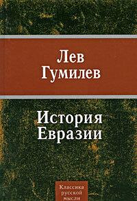 Гумилев Л.Н. История Евразии