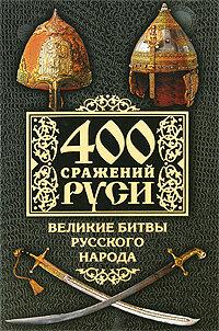 Бодрихин Н.Г. 400 сражений Руси. Великие битвы русского народа