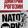 Рогозин Д.О. НАТО точка Ру