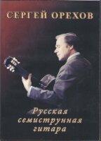 DVD. Сергей Орехов. Русская семиструнная гитара