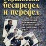 Катасонов В.Ю. Украинский беспредел и передел: экономический и финансовый кризис на Украине как глобальная угроза