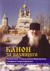 DVD. Канон за болящего. Читаемый Схиигуменом Старцем Санаксарского Рождество - Богородичного монастыря