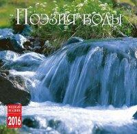 """Календарь на 2016 год на скрепке """"Поэзия воды"""" (КР10-16117)"""