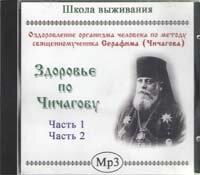 CD. Здоровье по Чичагову. Часть 1, Часть 2