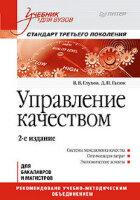 Глухов В. Управление качеством: Учебник для вузов. Стандарт третьего поколения