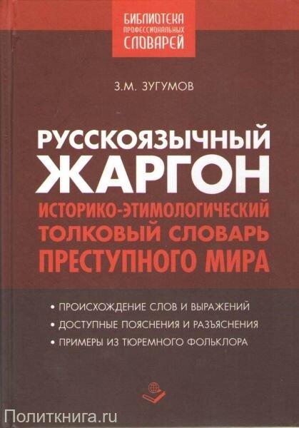 Зугумов З.М. Русскоязычный жаргон. Историко-этимологический толковый словарь преступного мира