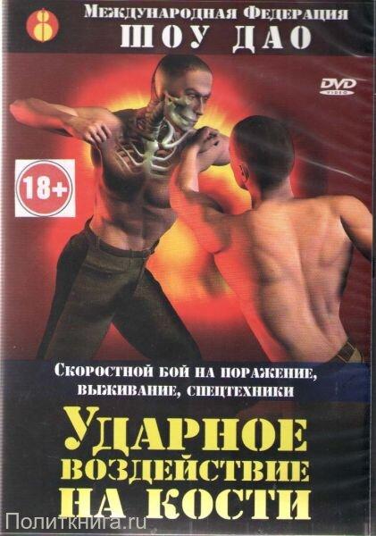 DVD. Ударное воздействие на кости