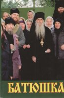 Священник Виктор Кузнецов. БАТЮШКА