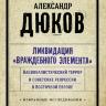 """Дюков А.Р. Ликвидация """"враждебного элемента"""": Националистический террор и советские репрессии в Восточной Европе"""