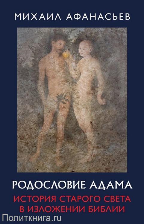 Афанасьев М.Н. Родословие Адама. История Старого света в изложении Библии