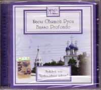 CD. Басы святой Руси